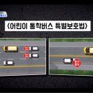 우리 아이들 어린이통학버스 차량 적색 신호엔 일단 멈춰주세요!