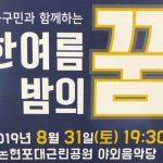 인천논현동 포대근린공원 한여름 밤의 꿈 공연