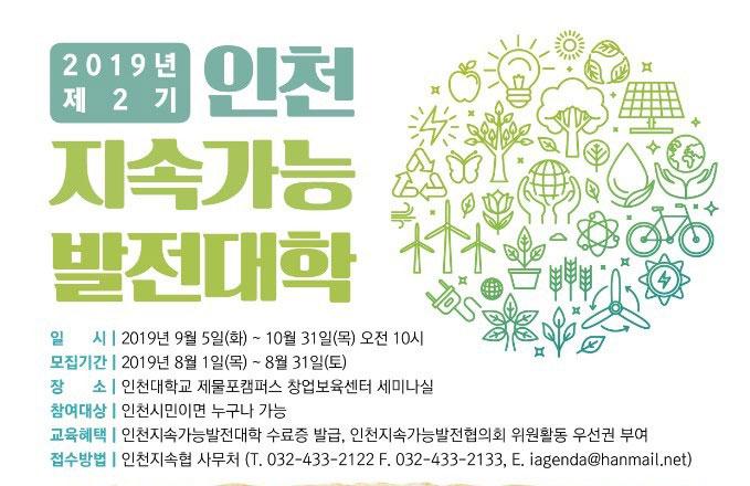 제 2기 인천 지속가능 발전대학 강의 안내