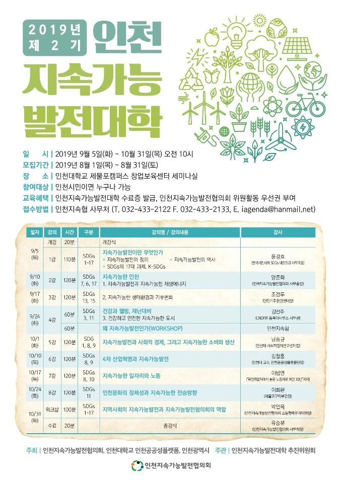 인천 지속가능 발전 대학