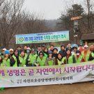 소래산 인근 환경정화 및 산불조심 캠페인 안내