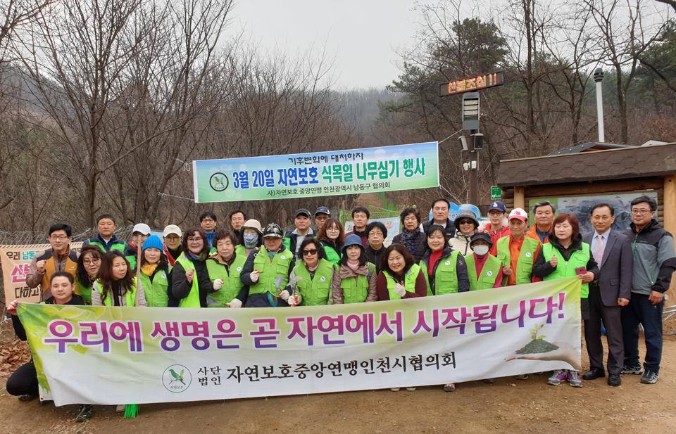 소래산 인근 환경정화 및 나무심기, 산불조심 캠페인 봉사활동 안내