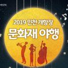 인천개항장 문화재 야행 가을밤 나드리 추천!