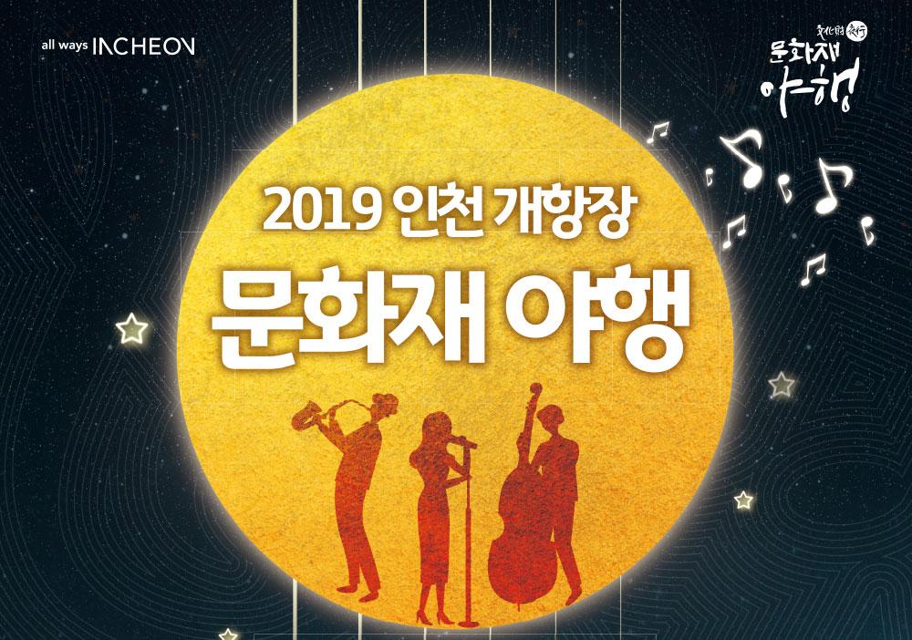 인천-9월-행사
