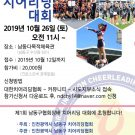 2019 제1회 남동구협회장배 치어리딩대회 안내