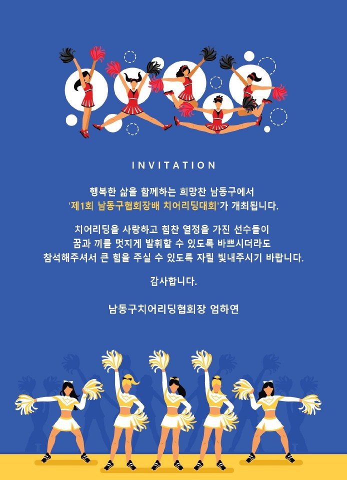 남동구 치어리딩대회 (1)
