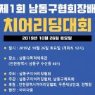 아이다움 봉사단 남동구 치어리딩대회 자원봉사 신청