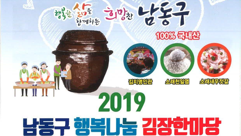 남동구_행복나눔_김장_한마당 (1)