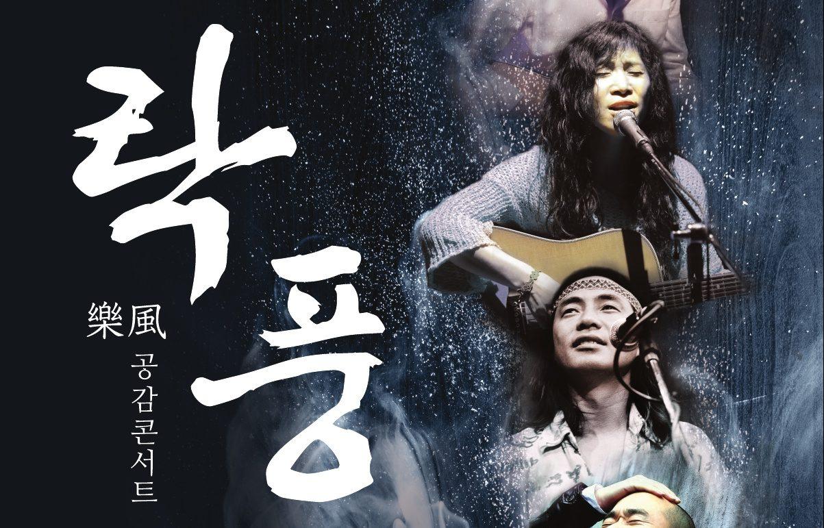 남동구 소래아트홀 락풍 공감 콘서트 개최 안내
