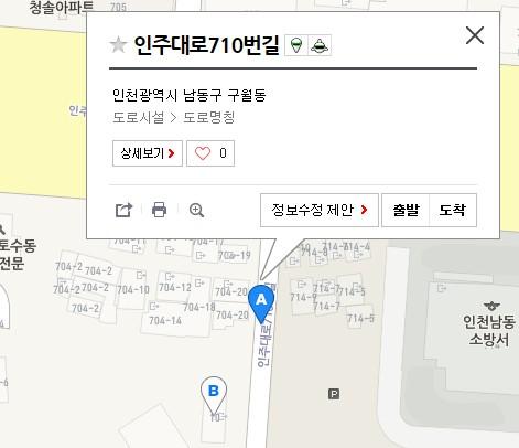 남동구 연탄나눔 봉사 장소
