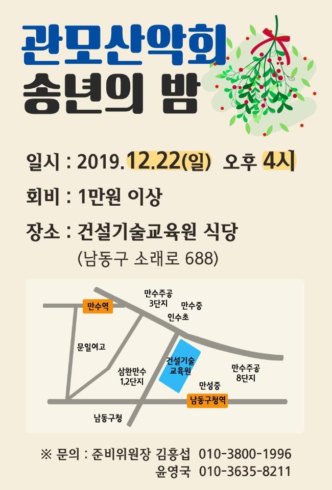 관모산악회 송년의 밤