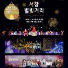 서창 2지구 로터리 서창별빛거리 축제 자원봉사 참가 신청 안내