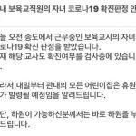인천 송도 어린이집 보육교사 자녀 코로나19 검사결과 음성 판결