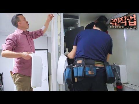 유튜브동영상 EBS 방송 극한직업 – Extreme JOB_헌것을 새것처럼!