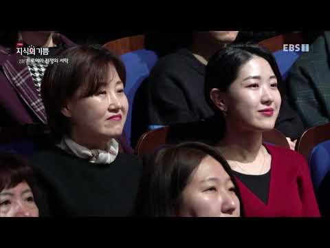 ebs 유튜브 교육 기획특강- 지식의 기쁨 – 트로이아 전쟁의 서막_#002