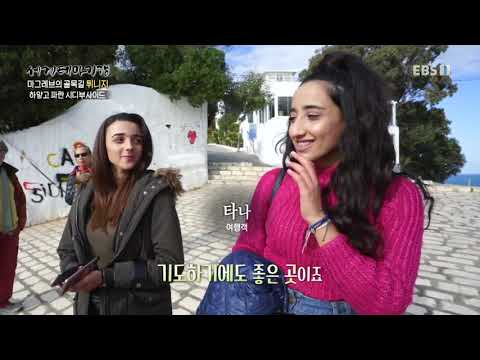 유튜브 방송 EBS 다큐 세계테마기행 – 마그레브의 골목길 북아프리카