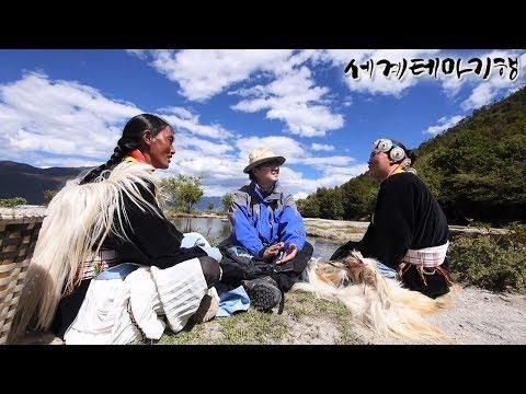 ebs 유튜브 교육 세계테마기행 지상낙원을 찾아서, 동티베트 1~4부