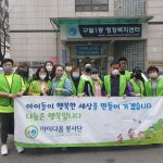아이다움 봉사단 구월동 코로나19 방역 자원봉사