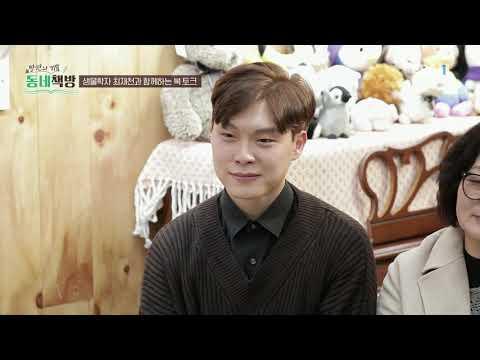 유튜브동영상 EBS 방송 발견의 기쁨- 동네책방 #003