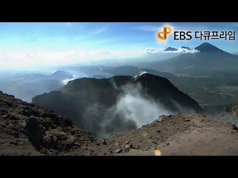 유튜브동영상 EBS 다큐프라임 – Docuprime_화산 ( 위대한 불의 땅 )_#002