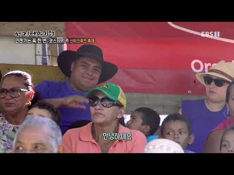 유튜브동영상 EBS 다큐 세계테마기행 – 언젠가는 꼭 한번, 파나마 코스타리카