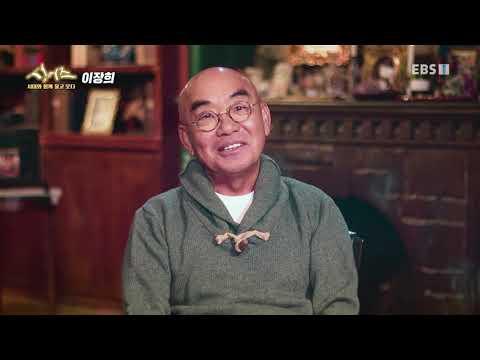 유튜브동영상 EBS 교양 싱어즈- 시대와 함께 울고 웃다 – 이장희_#002