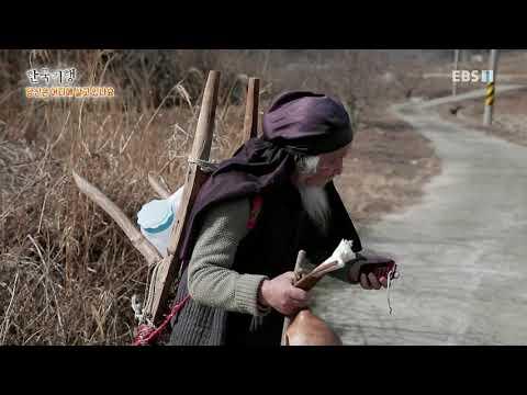 유튜브 EBS 다큐 한국기행 – 당신은 어디에 살고 있나요 5부