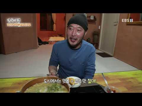 유튜브 EBS 교육방송한국기행 – Korea travel_당신은 어디에 살고 있나요?