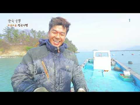 유튜브동영상 EBS 방송 다큐 한국기행 – Korea travel_뜨끈뜨끈, 진국 기행 2부
