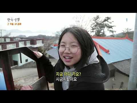 유튜브동영상 EBS 방송 다큐한국기행 – Korea travel 그 겨울, 내 곁에 3부