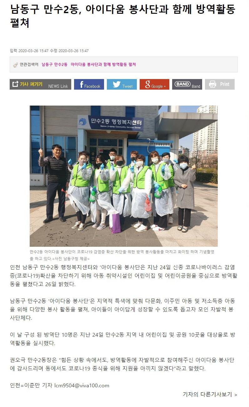 남동구-만수동-방역-자원봉사-보도