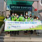 아이다움 봉사단 남촌도림동 코로나19 방역 자원봉사활동