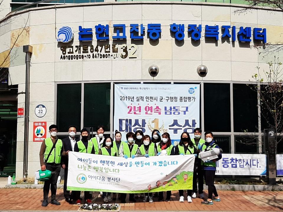 아이다움 논현고잔동 방역 자원봉사 (1)