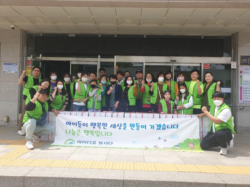 아이다움-어린이날-자원봉사1 (1)