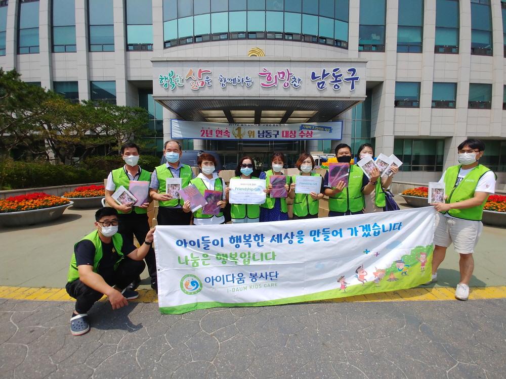아이다움 봉사단 기증 (2)