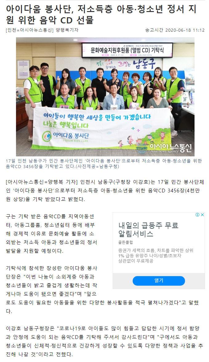 아이다움-봉사단,-저소득층-아동·청소년-정서-지원-위한-음악-CD-선물