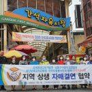 아이다움 봉사단 간석자유시장 자매결연 협약