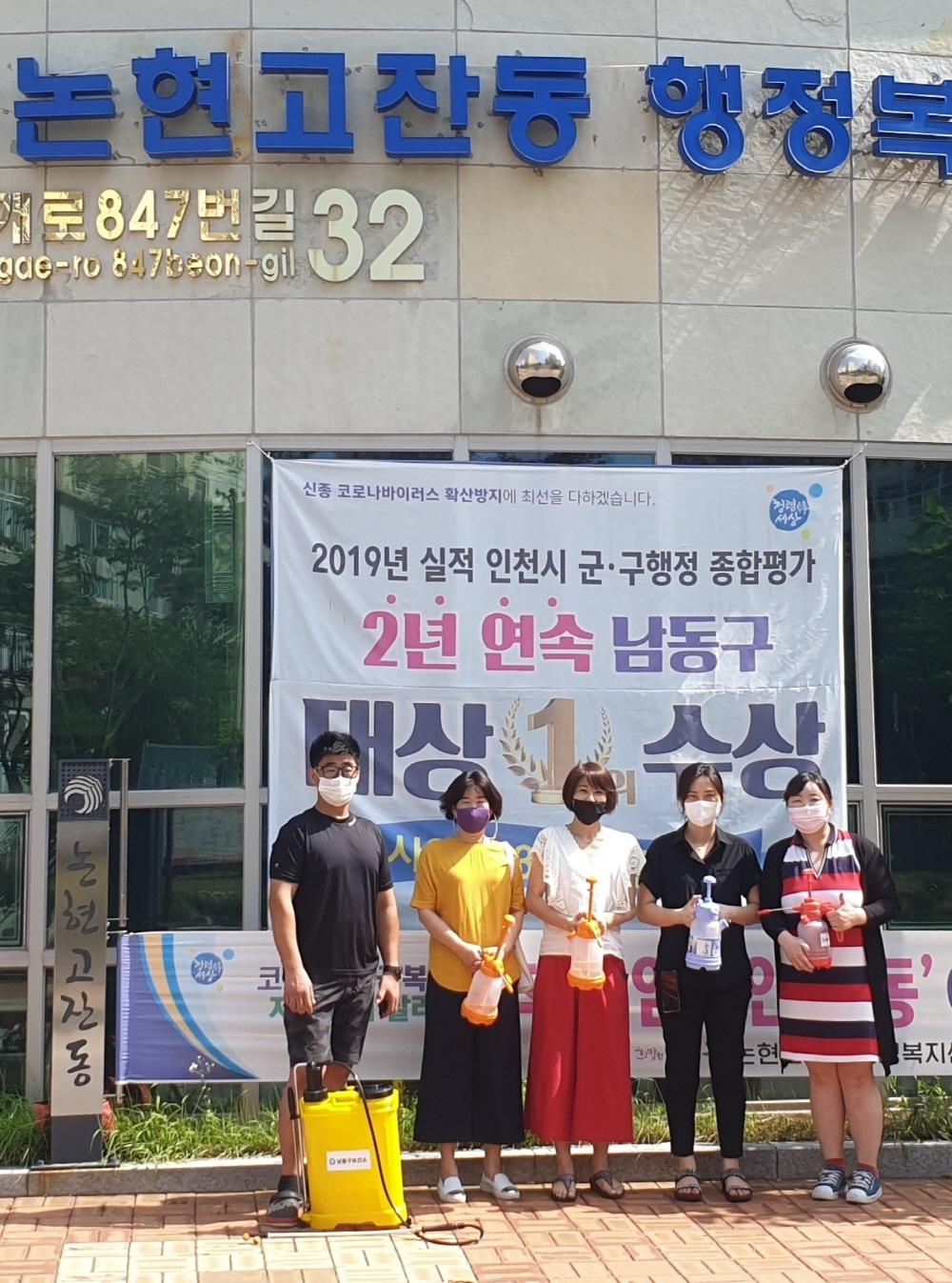 인천논현동 코로나19 방역 자원봉사_아이다움