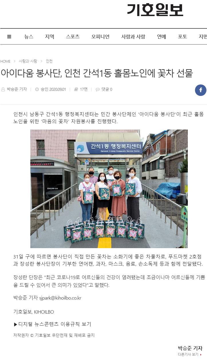 아이다움_꽃차_기호일보