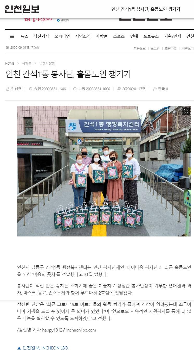 아이다움_꽃차_인천일보