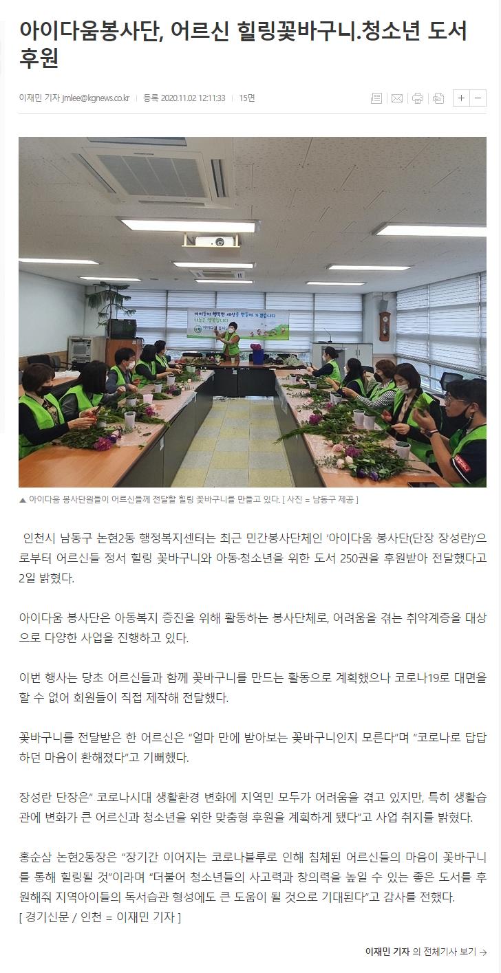 아이다움봉사단,-어르신-힐링꽃바구니_경기일보