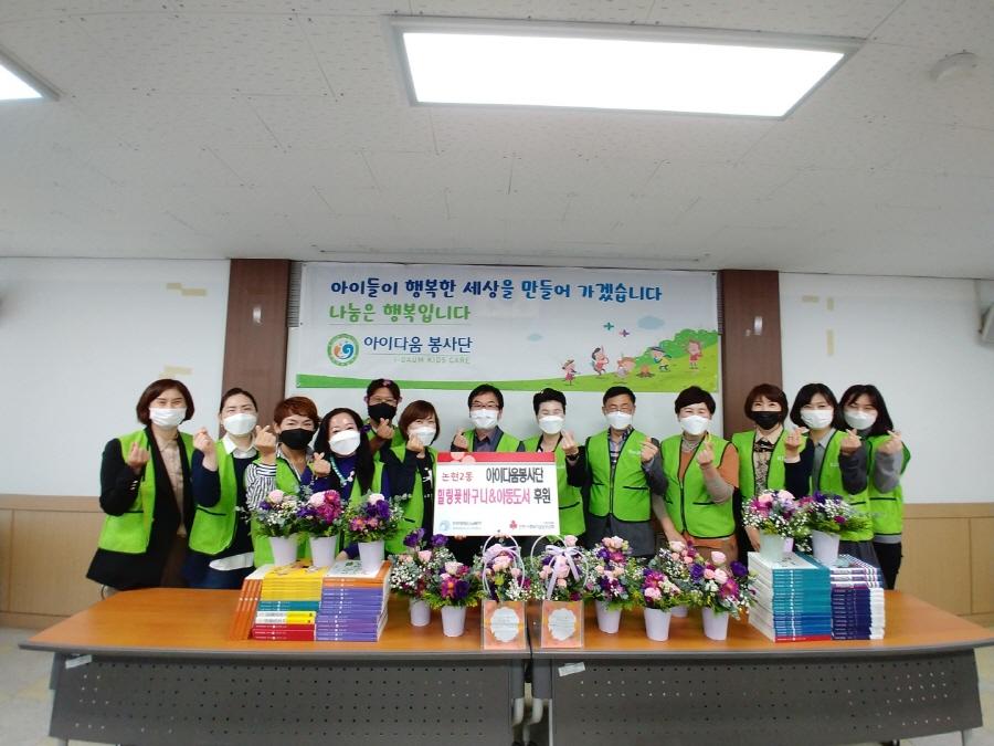 아이다움봉사단_10월 꽃꽂이 자원봉사 (2)