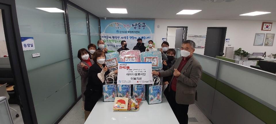 아이다움 봉사단 12월 봉사활동 (4)